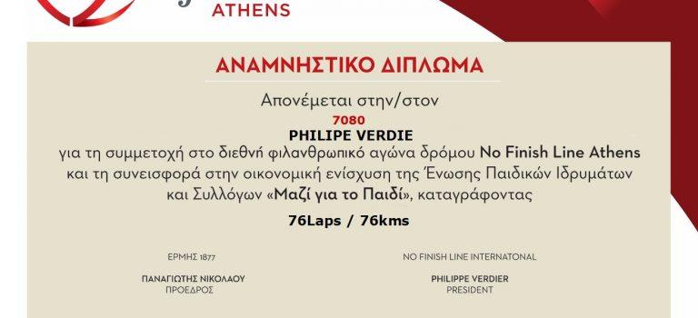 Kράτησε για πάντα το δίπλωμα συμμετοχής στοΝοFinishLineτης Αθήνας!