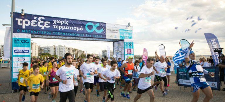 Ο Υπερμαραθώνιος της Θεσσαλονίκης ξεκίνησε!